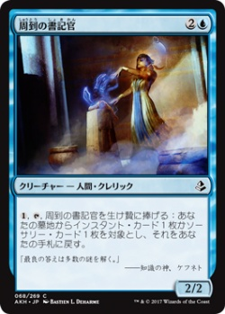 【JPN】《周到の書記官/Scribe of the Mindful》青C[AKH]