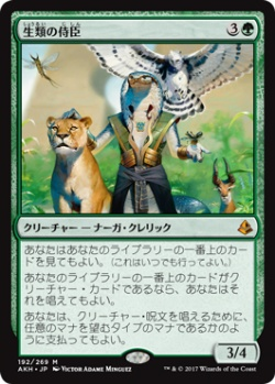 【JPN】《生類の侍臣/Vizier of the Menagerie》緑M[AKH]