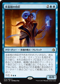 【JPN】《多面相の侍臣/Vizier of Many Faces》青R[AKH]