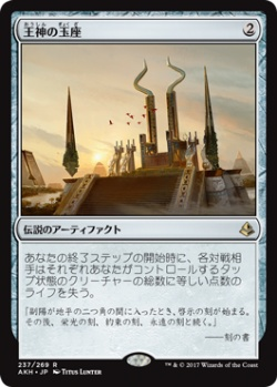 【JPN】《王神の玉座/Throne of the God-Pharaoh》茶R[AKH]