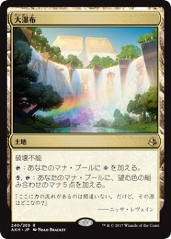【JPN】《大瀑布/Cascading Cataracts》土地R[AKH]