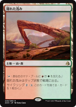 【JPN】《隠れた茂み/Sheltered Thicket》土地R[AKH]