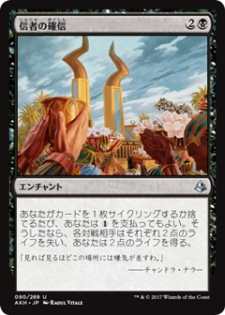 【JPN】《信者の確信/Faith of the Devoted》黒U[AKH]