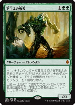 【JPN】《下生えの勇者/Undergrowth Champion》緑M[BFZ]