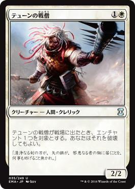 【JPN】《テューンの戦僧/War Priest of Thune》白U[EMA]
