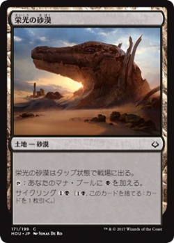 【JPN】《栄光の砂漠/Desert of the Glorified》土地C[HOU]