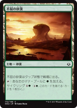 【JPN】《不屈の砂漠/Desert of the Indomitable》土地C[HOU]