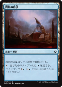 【JPN】《周到の砂漠/Desert of the Mindful》土地C[HOU]