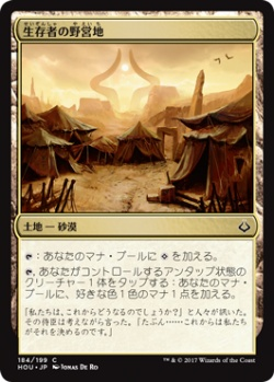 【JPN】《熱烈の砂漠/Desert of the Fervent》土地C[HOU]