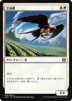 【JPN】《空渦鷹/Skyswirl Harrier》白C[BFZ]