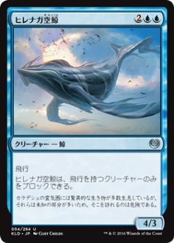 【JPN】《ヒレナガ空鯨/Long-Finned Skywhale》青U[KLD]