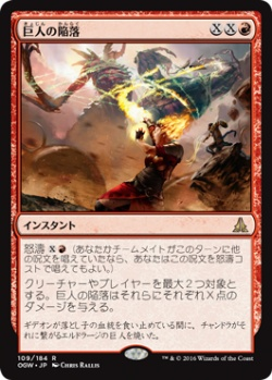 【JPN】《巨人の陥落/Fall of the Titans》赤R[OGW]